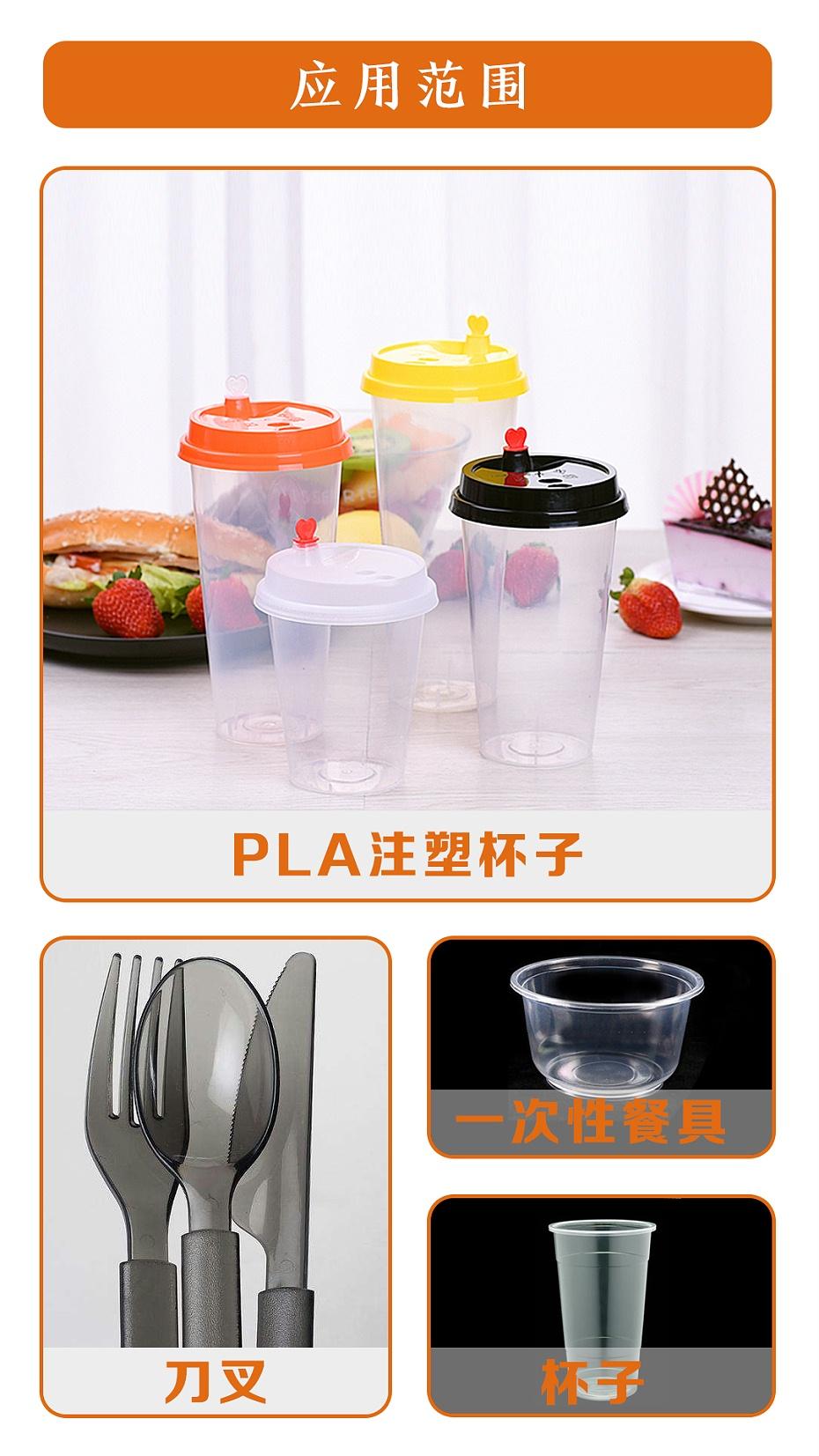 PLA注塑产品