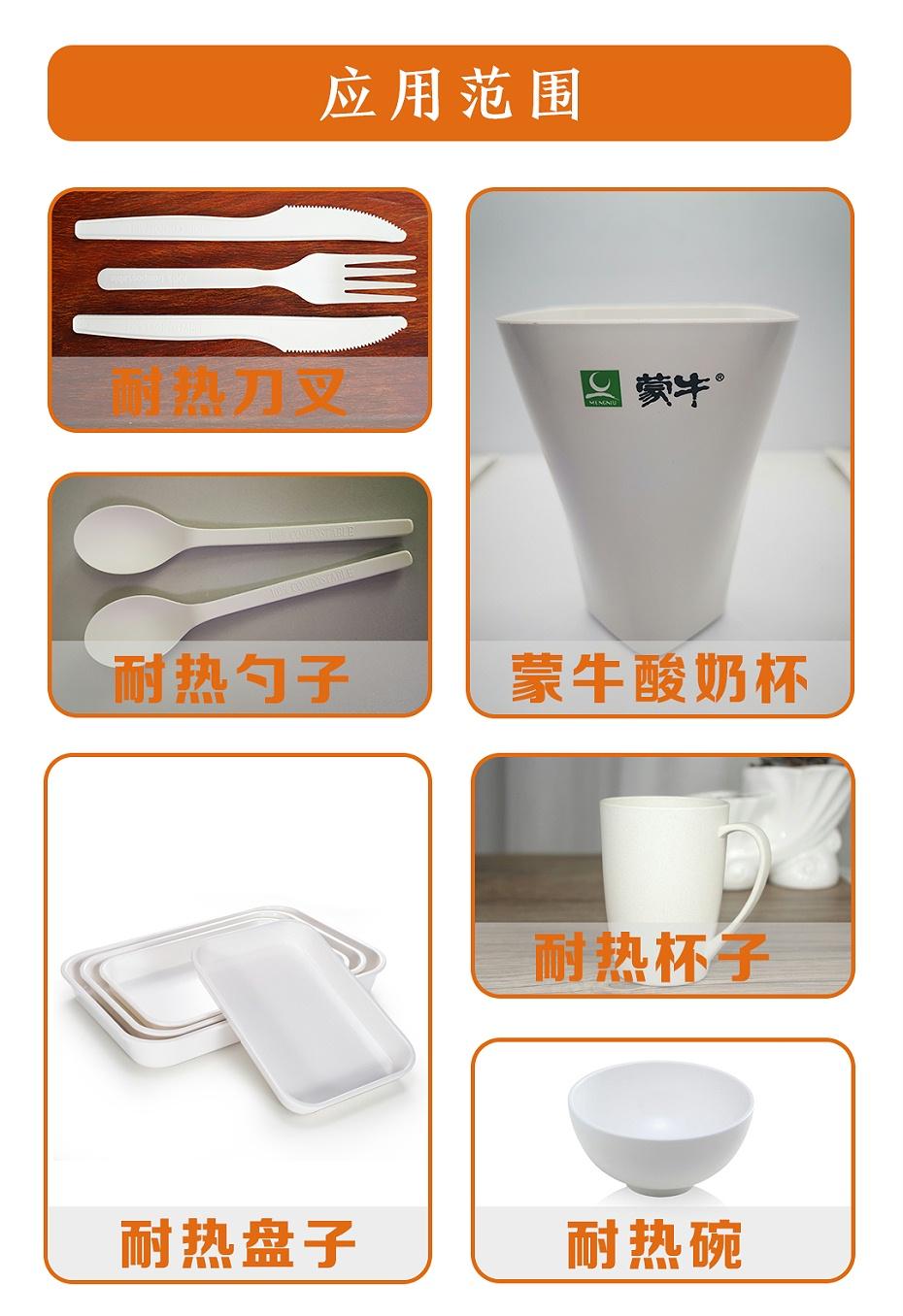 pla耐热制品,PLA刀叉,PLA勺子,PLA杯子