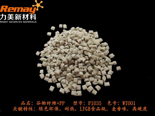 谷物纤维复合新材料