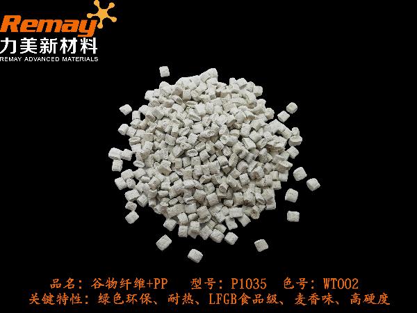 PP谷物纤维复合新材料  WT002