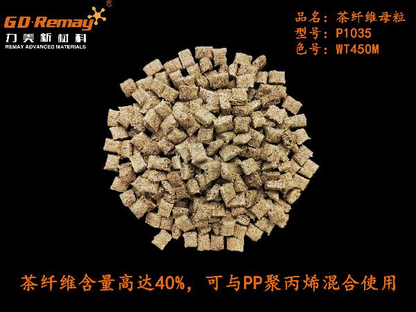 PP茶纤维母粒