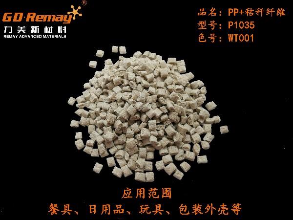 PP秸秆纤维复合新材料