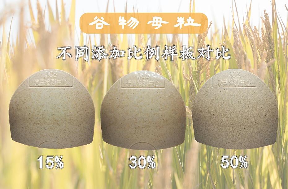 谷物纤维样板对比