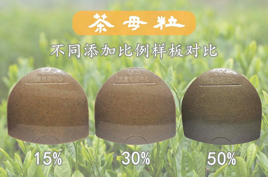 茶纤维母粒样板对比