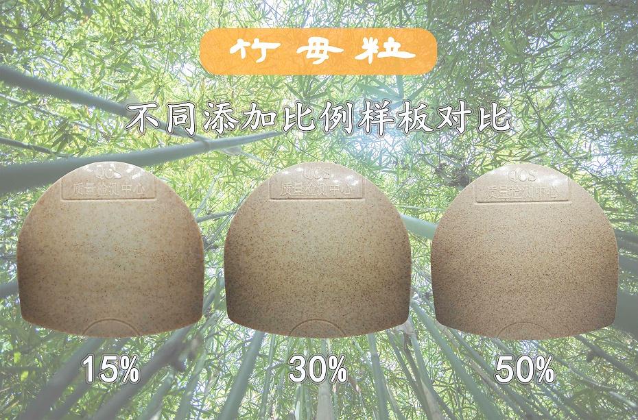 竹纤维母粒样板对比