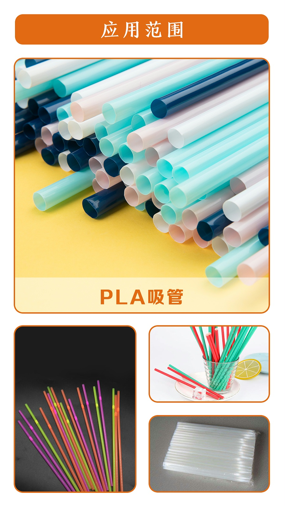 PLA吸管应用