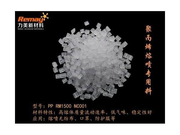 【力美新材料】全线供应聚丙烯熔喷专用料