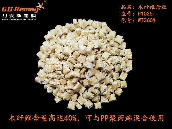 PP木纤维母粒