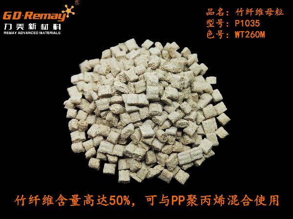 竹纤维母粒