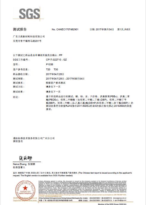 力美 生物基材料 ROHS2.0环保报告