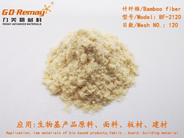 竹纤维,竹粉
