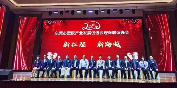 热烈祝贺东莞市塑胶产业发展促进会2020迎新春联谊晚会圆满结束!