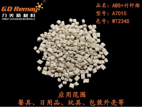 ABS竹纤维复合新材料