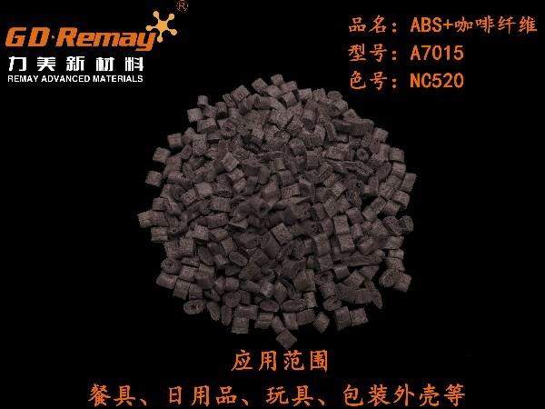 ABS咖啡纤维复合新材料