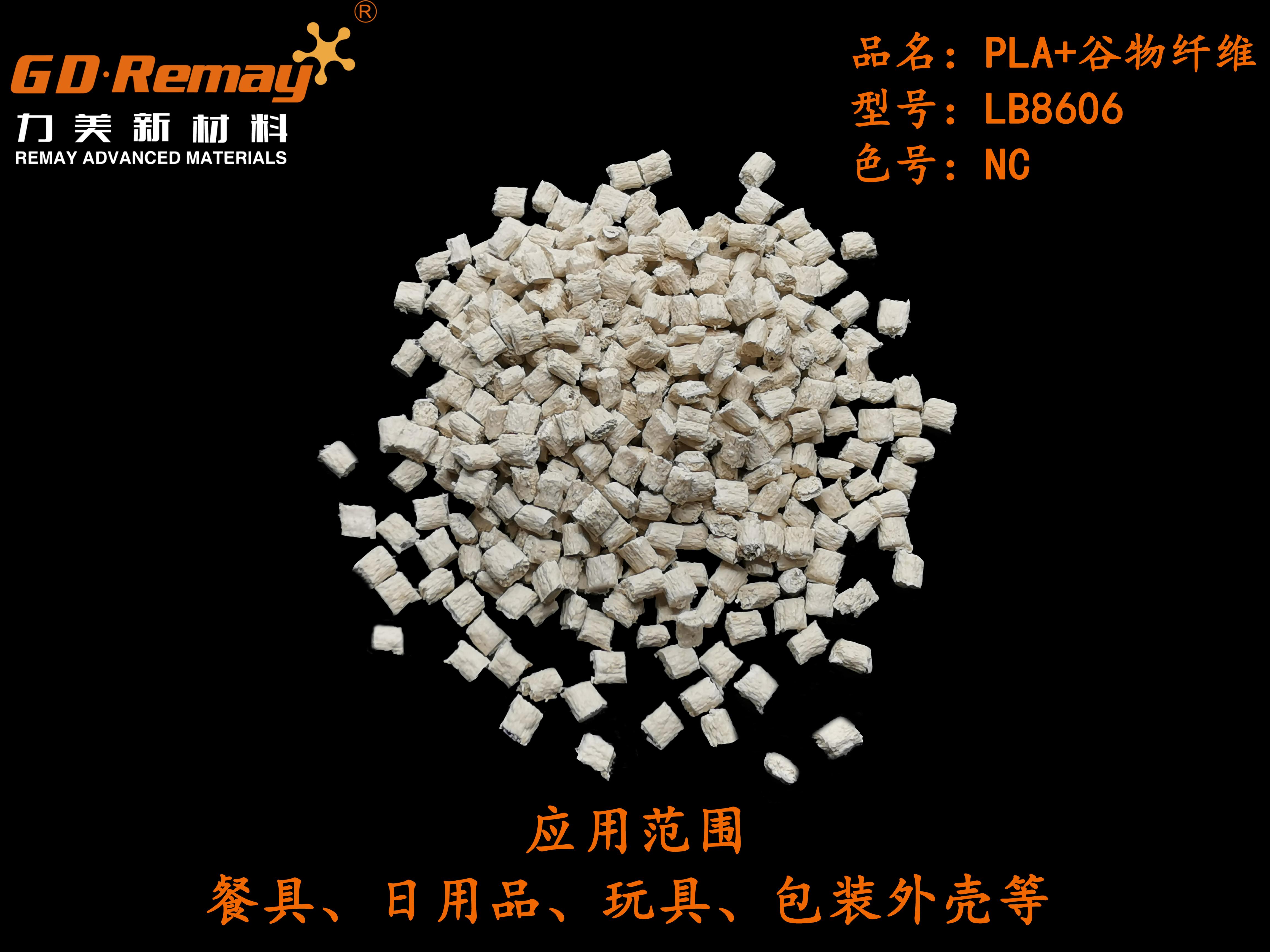 PLA谷物纤维