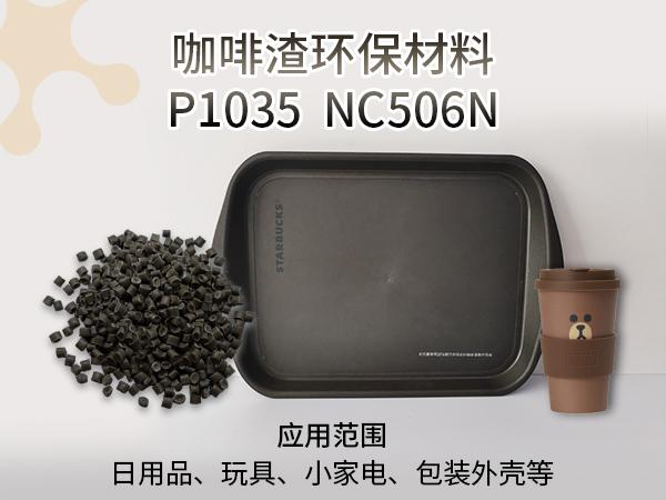 PP咖啡纤维复合新材料