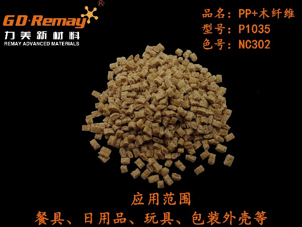 PP木纤维复合新材料