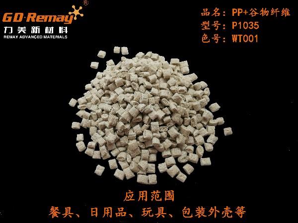 PP谷物纤维复合新材料  WT001