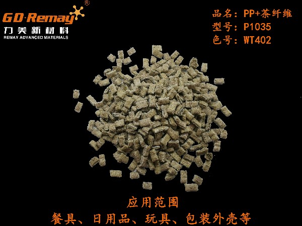 PP茶纤维复合新材料