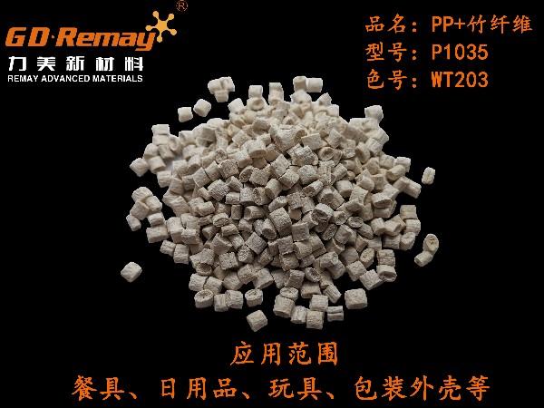 PP竹纤维复合新材料
