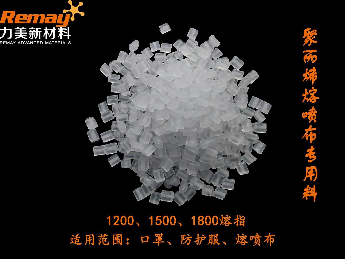 熔喷布聚丙烯