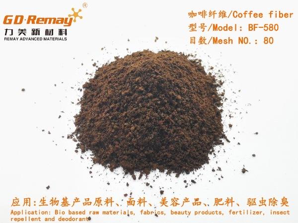 咖啡纤维/咖啡渣 80目