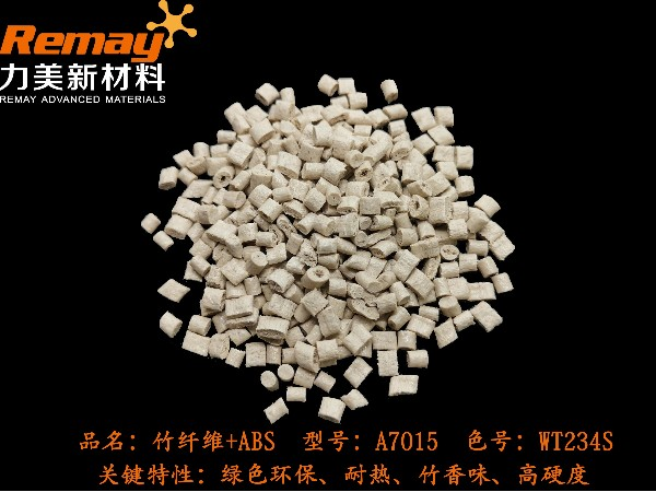 ABS竹纤维复合塑料新材料