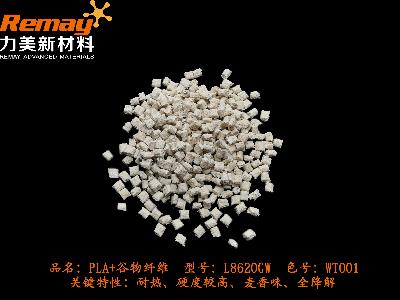 PLA+谷物纤维