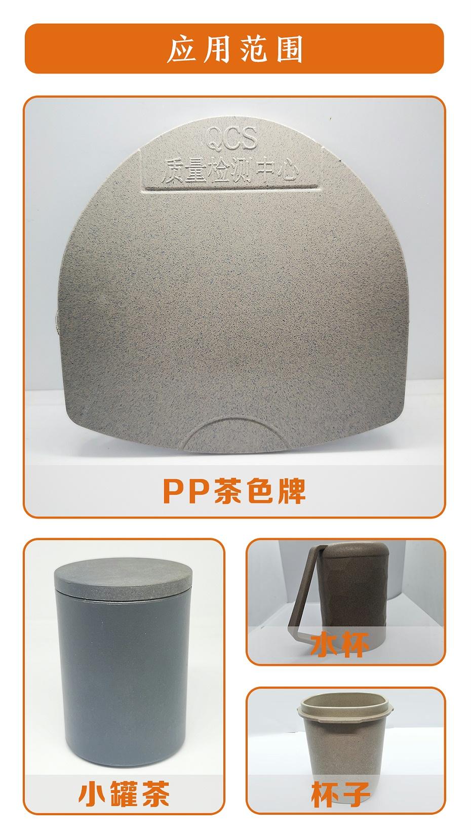 PP茶纤维应用图片