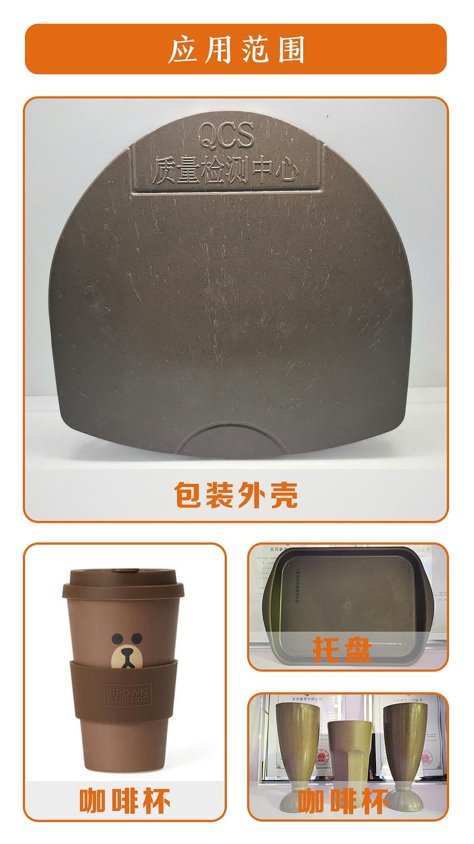 PP咖啡纤维应用图片