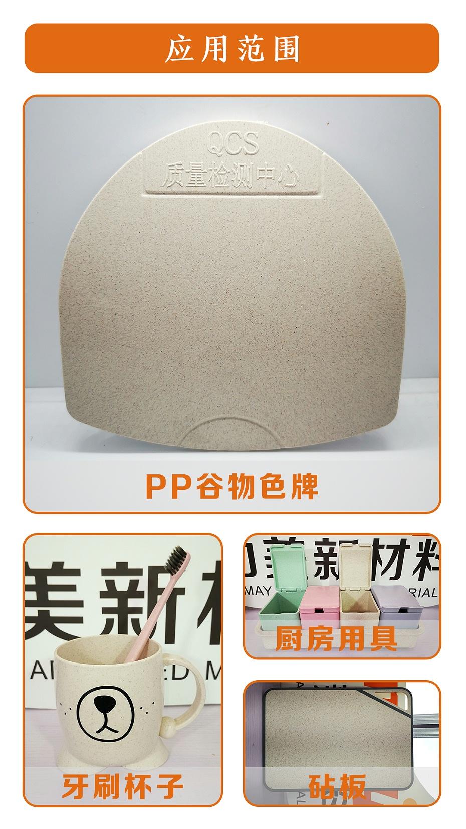 PP谷物纤维应用图片
