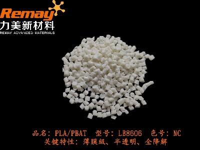 PLA/PBAT 薄膜级