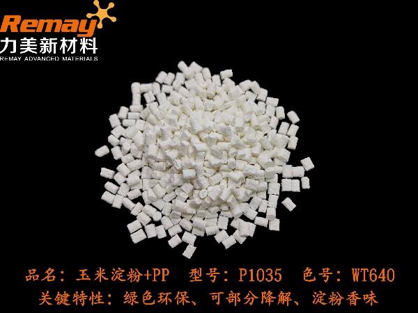 PP淀粉纤维复合新材料