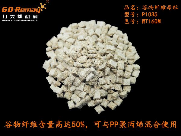 谷物纤维母粒