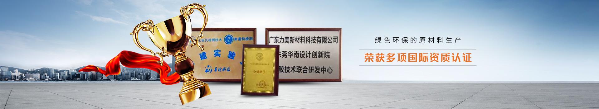 力美荣获多项国际资质认证