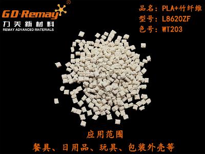 PLA竹纤维